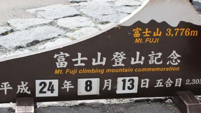 富士山登山記念