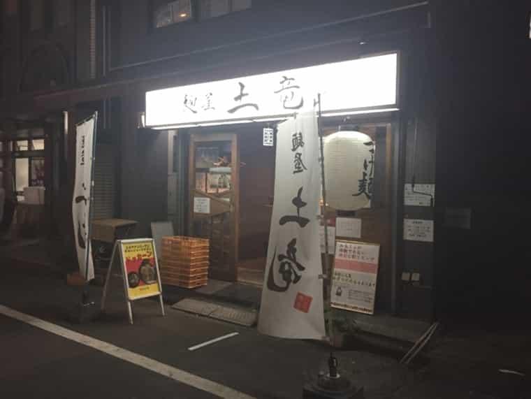 土竜@浜松町