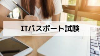 【資格】ITパスポート試験とは?勉強法などのまとめ