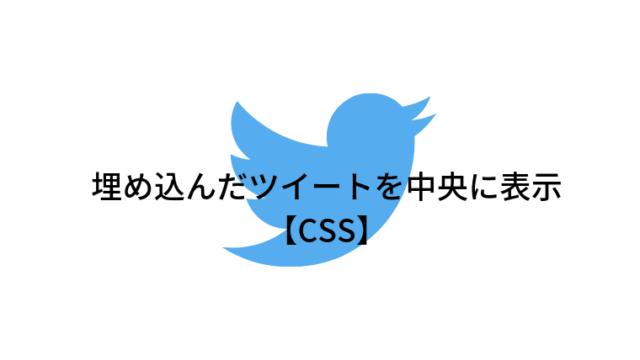 埋め込んだツイートを中央に表示 【CSS】
