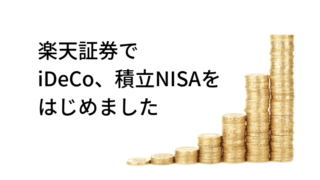 楽天証券でiDeCo、積立NISAはじめました